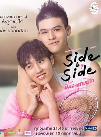 Poster of Project S The Series: Side by Side