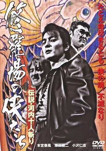 Poster of Yakuza Legend: Kill Them All