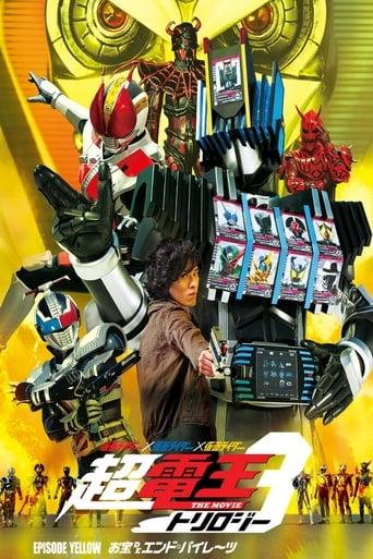 Poster of Cho Kamen Rider Den-O Trilogy - Episode Yellow: Treasure de End Pirates