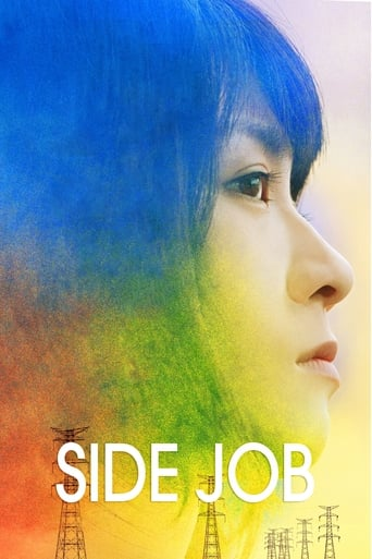 Poster of Side Job