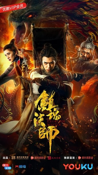 Poster of 镇魂法师