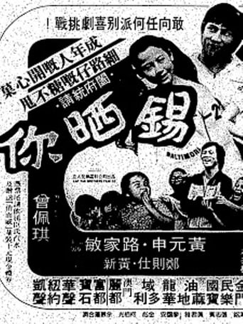 Poster of 錫晒你