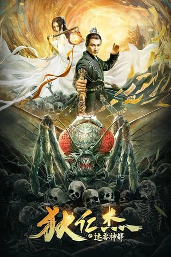 Poster of 狄仁杰之迷雾神都