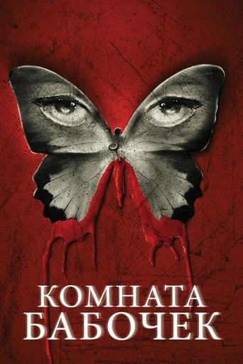 Poster of Комната бабочек