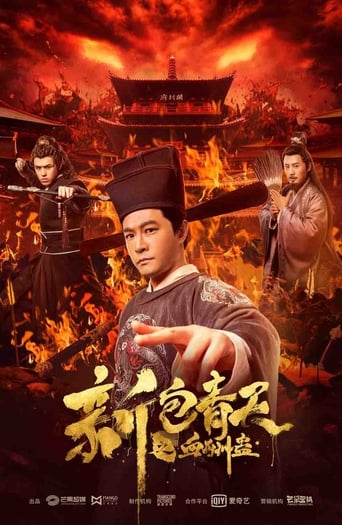 New Justice Bao: The Blood Reward