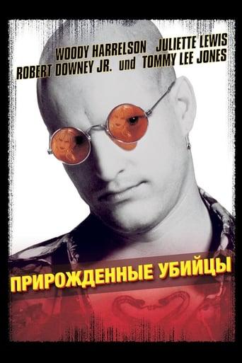 Poster of Прирожденные убийцы