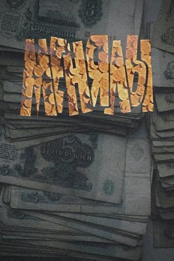 Poster of The Big Exchange