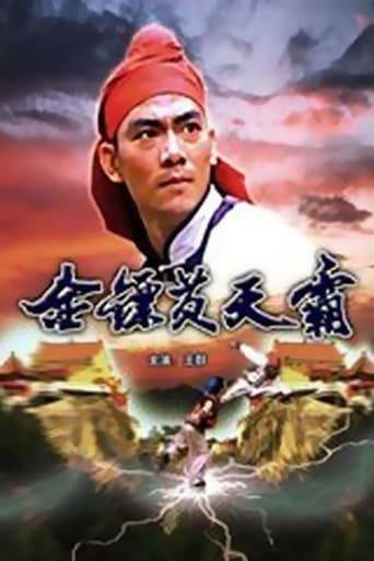 Poster of Golden Dart Hero