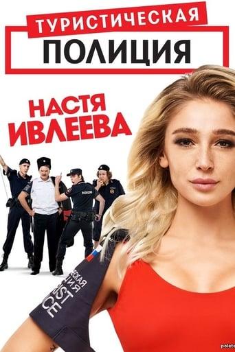 Poster of Туристическая полиция