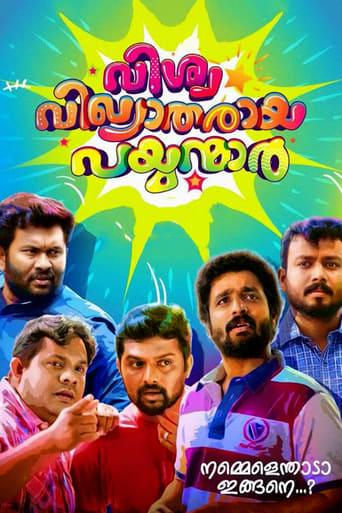 Poster of Vishwa Vikhyatharaya Payyanmar