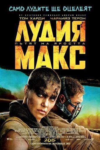 Mad Max: Fury Road / Лудия Макс: Пътят на яростта