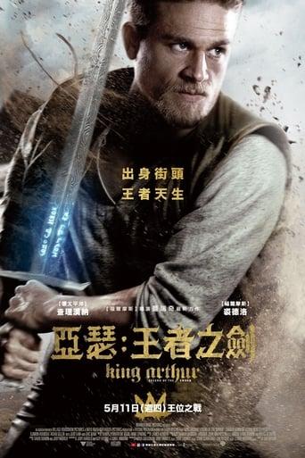 亚瑟:王者之剑
