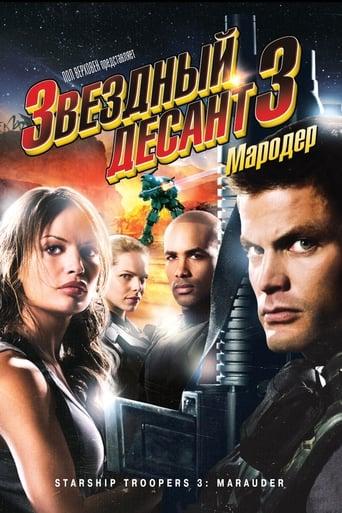 Poster of Звездный десант 3: Мародер