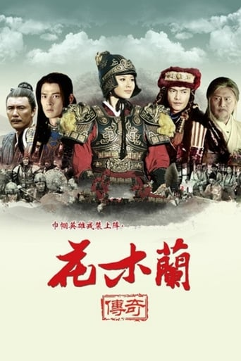 Poster of Legend of Hua Mulan