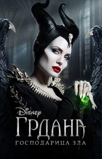 Грдана - господарица зла