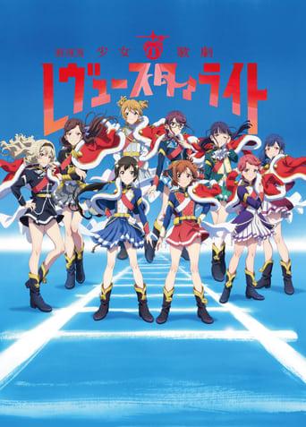 Poster of 劇場版 少女☆歌劇 レヴュースタァライト