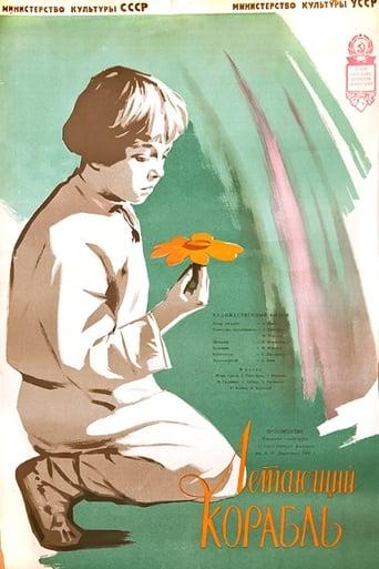 Poster of Letayuschij korabl