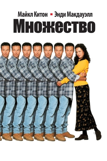 Poster of Множество