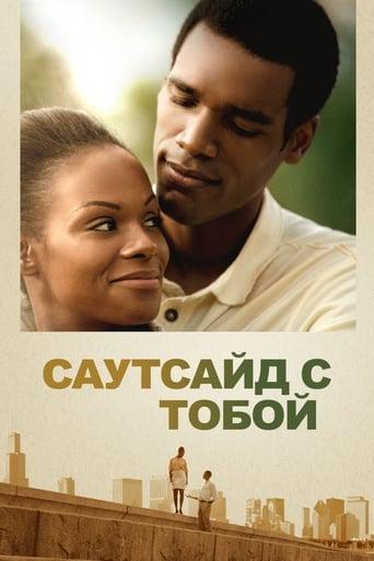Poster of Саутсайд с тобой