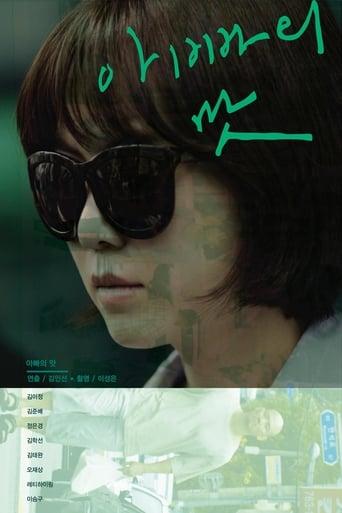 Poster of 아빠의 맛