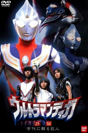Poster of Ultraman Tiga Gaiden: Revival of the Ancient Giant