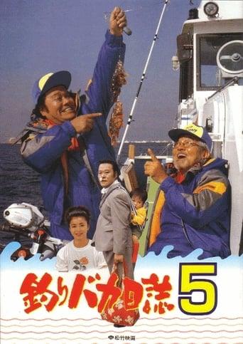 Tsuribaka nisshi 5