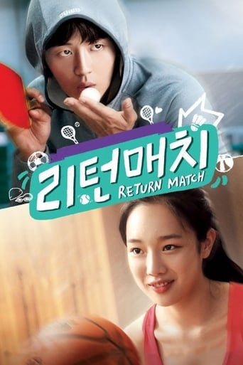 Poster of Return Match