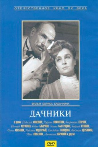 Poster of Дачники