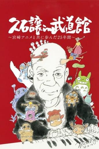 Poster of Joe Hisaishi: Budokan - 25 ans avec le Studio Ghibli