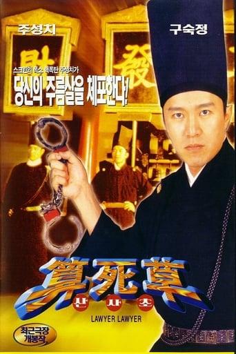 Poster of 算死草