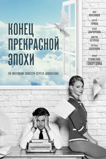 Sofya Sinitsyna Leistung in Конец прекрасной эпохи