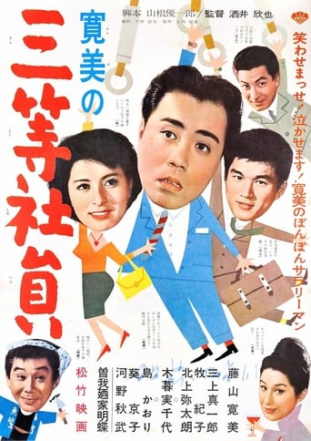 Poster of 寛美の三等社員