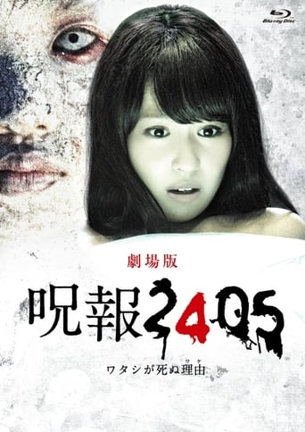Poster of Juhou 2405