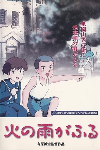 Poster of Hi no Ame ga Furu