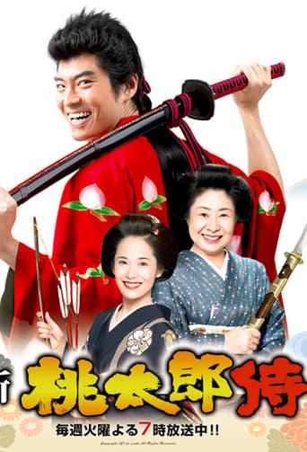 Poster of Momotaro Samurai
