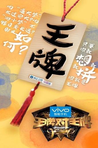 Poster of 王牌对王牌