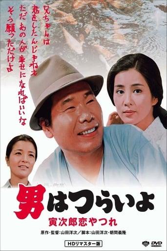 Poster of Tora-san's Lovesick