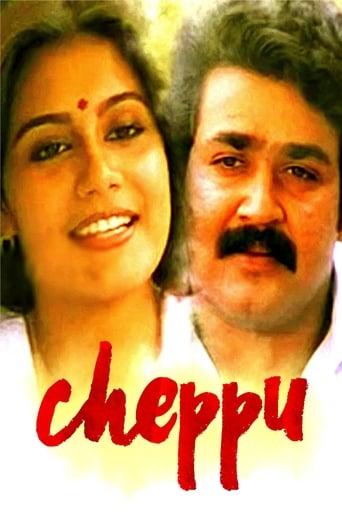 Poster of Cheppu