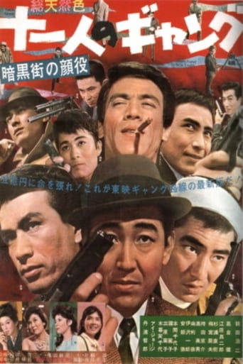 Poster of Eleven Gangsters