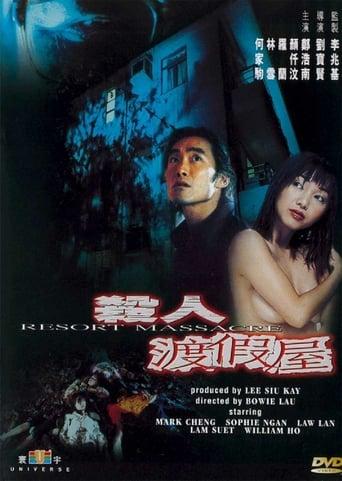 Poster of 殺人渡假屋