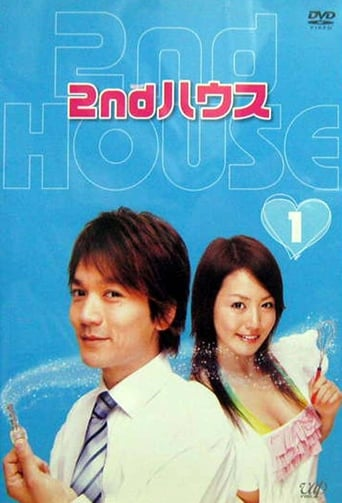 Poster of 2nd House