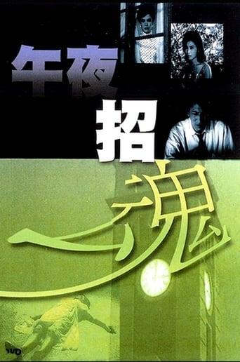 Poster of 午夜招魂