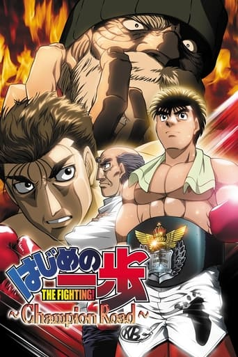 Fighting Spirit: Champion Road