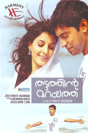Poster of Thattathin Marayathu