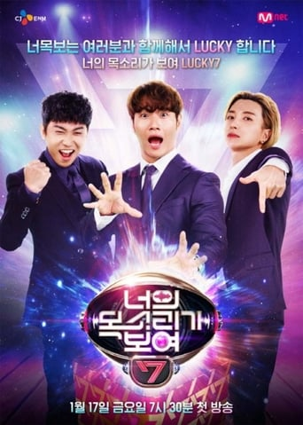 Poster of I Can See Your Voice