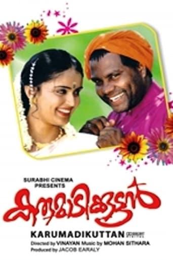 Poster of Karumadikkuttan