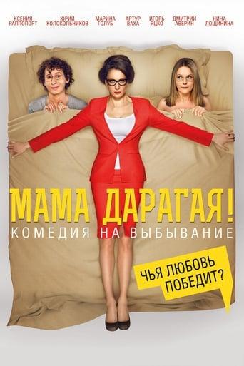 Watch Dear Mom! Online Free Putlocker