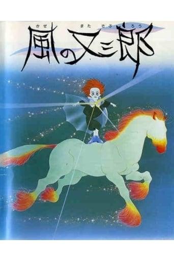 Poster of Matasaburo the Wind Boy