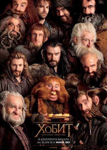 The Hobbit: An Unexpected Journey / Хобит: Неочаквано пътешествие (БГ Аудио)