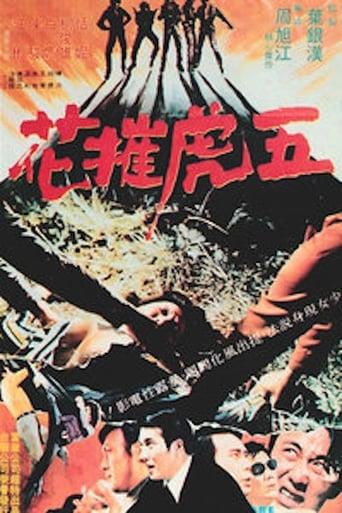 Poster of 五虎摧花
